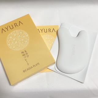 アユーラ(AYURA)のアユーラ ビカッサプレート(フェイスローラー/小物)