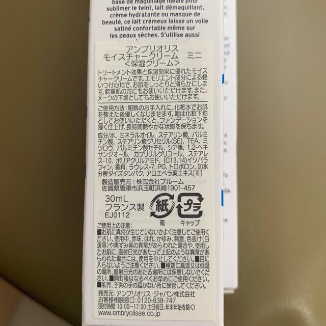 Embryolisse(アンブリオリス)のアンブリオリスモイスチャークリーム75ml+30mlセット コスメ/美容のベースメイク/化粧品(化粧下地)の商品写真