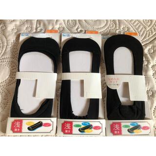 シマムラ(しまむら)の浅履き靴下3種セット【23〜35cm】DRY抗菌防臭&シリコン滑り止め付き(ソックス)