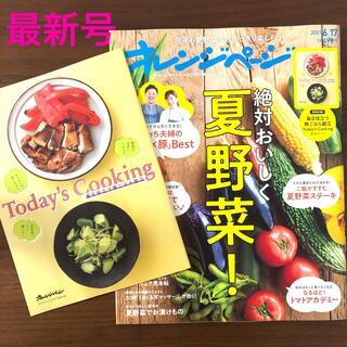 オレンジページ 最新号 2021/6/17号(料理/グルメ)
