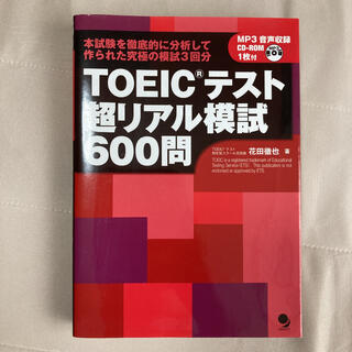 TOEICテスト超リアル模試600問(CD付き)