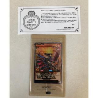 ユウギオウ(遊戯王)のセブンスロードマジシャン アイス 赤城乳業(シングルカード)