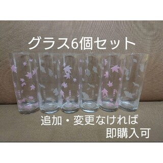 キリン(キリン)のキリン 一番搾り いろいろ色めくペアグラス 6個セット(グラス/カップ)