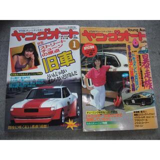 古雑誌、ヤングオート2冊(車/バイク)
