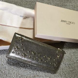 ジミーチュウ(JIMMY CHOO)のJIMMY CHOOジミー チュウ 長財布 二つ折財布 ゴールド スタースタッズ(財布)
