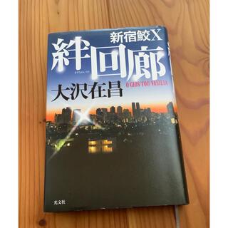コウブンシャ(光文社)の新宿鮫X 絆回廊 大沢在昌 初版本(その他)