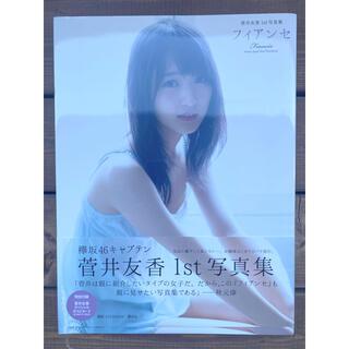 コウダンシャ(講談社)のフィアンセ 菅井友香1st写真集(アート/エンタメ)