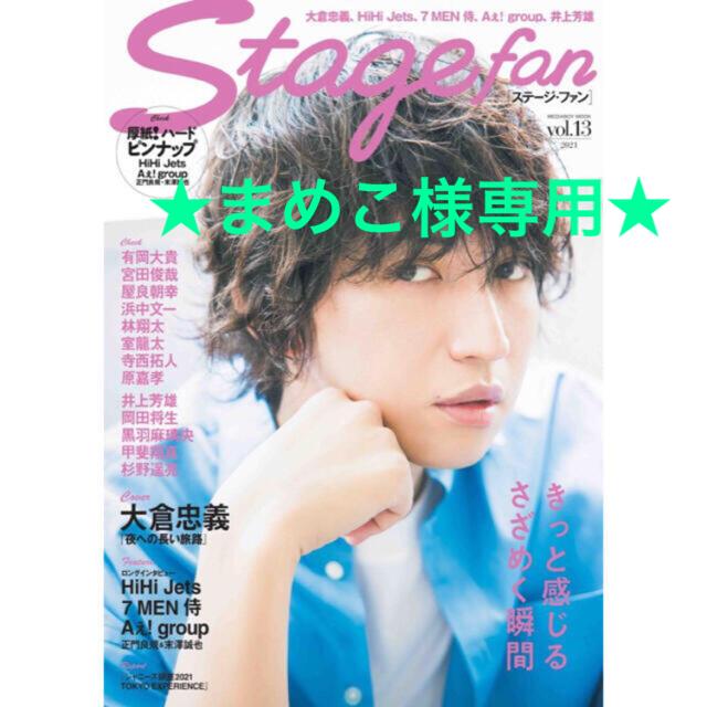Johnny's(ジャニーズ)のStagefan vol.13 エンタメ/ホビーの雑誌(音楽/芸能)の商品写真