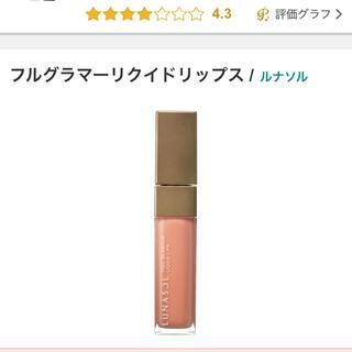 LUNASOL - ルナソル フルグラマーリクイドリップス 01 Light Pink