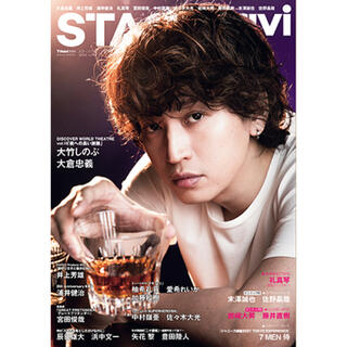 ジャニーズ(Johnny's)のSTAGE navi(ステージナビ)vol.56(音楽/芸能)