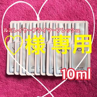 エイボン(AVON)のVDL ルミレイヤー プライマー フレッシュ サンプル 30枚(化粧下地)