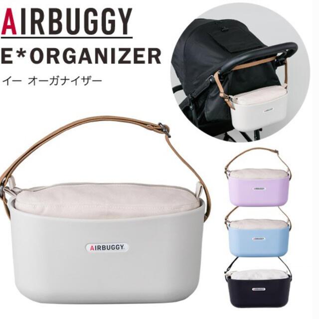 AIRBUGGY(エアバギー)の【エアバギー】インナーバッグ付きオーガナイザー キッズ/ベビー/マタニティの外出/移動用品(ベビーカー用アクセサリー)の商品写真
