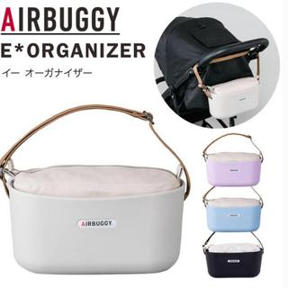 AIRBUGGY - 【エアバギー】インナーバッグ付きオーガナイザー