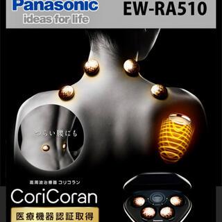 パナソニック(Panasonic)の高周波治療器 コリコラン EW-RA510 (マッサージ機)