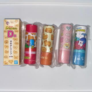 バンダイ(BANDAI)のたべっ子どうぶつ コフレ 一番くじ D賞 おめかしリップ全種(口紅)