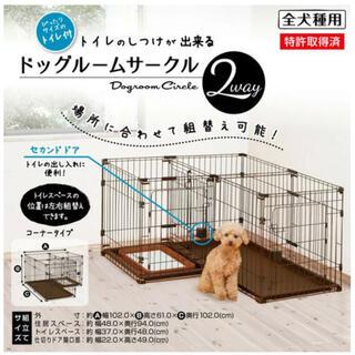 リッチェル(Richell)のペティオ トイレのしつけが出来る ドッグ ルーム サークル 2ウェイ(犬)