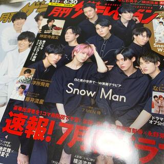 月刊ザテレビジョン SnowMan 7月号(アート/エンタメ/ホビー)