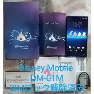 ディズニー(Disney)のDisney Mobile DM-01H SIMロック解除済み(スマートフォン本体)