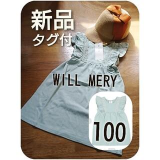 ウィルメリー(WILL MERY)の新品 タグ付 WILL MERY 肩フリルワンピース(ワンピース)
