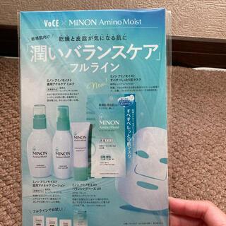 ミノン(MINON)のVoCE  7月号 付録 ミノン 試供品 サンプル 化粧水 乳液(サンプル/トライアルキット)