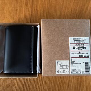 ムジルシリョウヒン(MUJI (無印良品))の無印良品 イタリア産 ヌメ革 三つ折り財布 黒(折り財布)