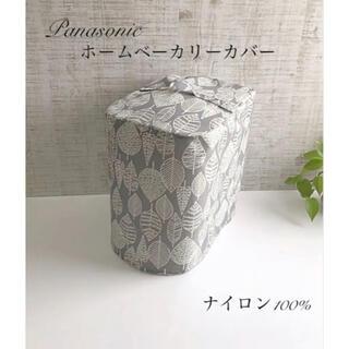 Panasonic ホームベーカリーカバー(キッチン小物)