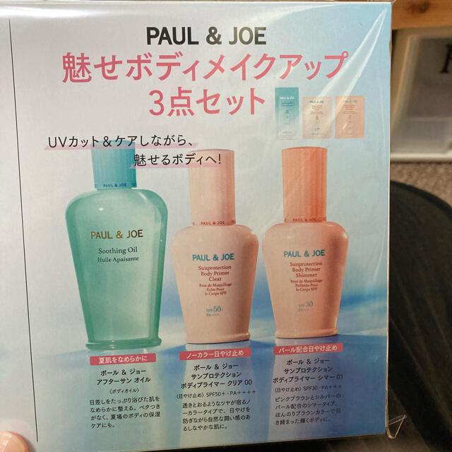 PAUL & JOE(ポールアンドジョー)のPAUL  &  JOE  VoCE ヴォーチェ 付録 試供品 サンプル  コスメ/美容のキット/セット(サンプル/トライアルキット)の商品写真