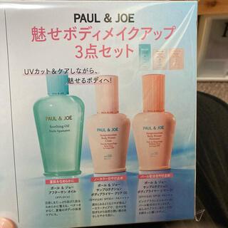 PAUL & JOE - PAUL  &  JOE  VoCE ヴォーチェ 付録 試供品 サンプル