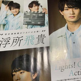 月刊ザテレビジョン TVfan 浮所飛貴さん 切り抜き(アート/エンタメ/ホビー)