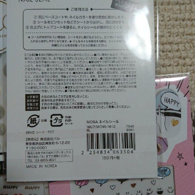 3COINS(スリーコインズ)のスリコ ネイルシール 4セット コスメ/美容のネイル(デコパーツ)の商品写真