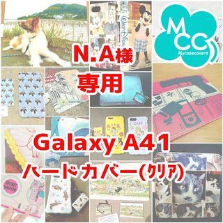 N.A様専用 Galaxy A41 オンリーワンスマホケース(Androidケース)