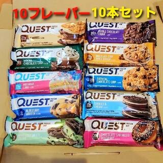 クエスト プロテインバー 豪華10種類10本セット ダイエット 置き換え 筋トレ(菓子/デザート)