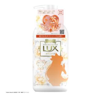 セーラームーン(セーラームーン)のセーラームーン LUX セーラーヴィーナス サテンソープ ポンプ450g(ボディソープ/石鹸)