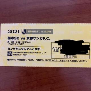 栃木SC チケット(サッカー)