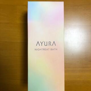 AYURA - 新品未使用 アユーラ ナイトリートバス 300m L