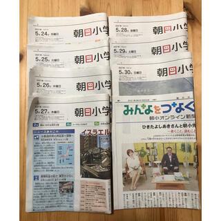 アサヒシンブンシュッパン(朝日新聞出版)の朝日小学生新聞5/24(月)〜5/30(日)7日分(印刷物)