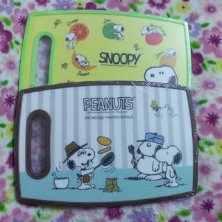 スヌーピー(SNOOPY)のスヌーピー カッティングボード (まな板) 2枚セット(調理道具/製菓道具)
