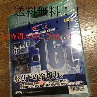 保冷剤 山善 YAMAZEN キャンパーズコレクション1100g!!