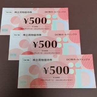 DCMホールディングス 1500円 株主優待券 カーマ ケーヨーデイツー ホダカ(ショッピング)