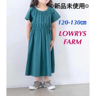 ローリーズファーム(LOWRYS FARM)の【新品未使用】LOWRYS FARM*ワンピース グリーン(ワンピース)