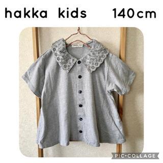 hakka kids  ★  140cm  前あきカットソー