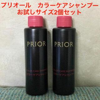 プリオール(PRIOR)のプリオール カラーケアシャンプー お試しサイズ2個セット☆新品・未開封(シャンプー)