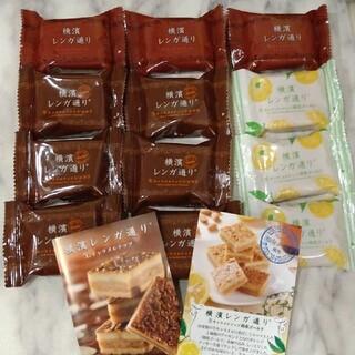 横濱レンガ通り3種類食べ比べ12個セット(菓子/デザート)
