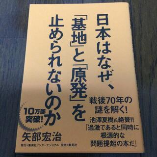 シュウエイシャ(集英社)の日本はなぜ、「基地」と「原発」を止められないのか(人文/社会)