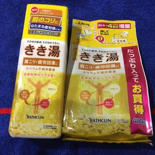 きき湯リセットEA-a 詰替 セット(入浴剤/バスソルト)