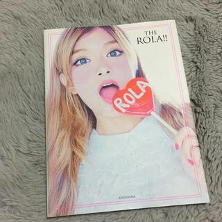 コウダンシャ(講談社)のスタイルブック THE ROLA!!(アート/エンタメ)