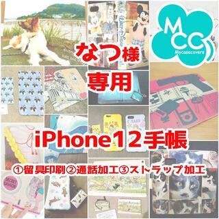 なつ様専用 iPhone12 手帳 オーダーメイドスマホケース(iPhoneケース)