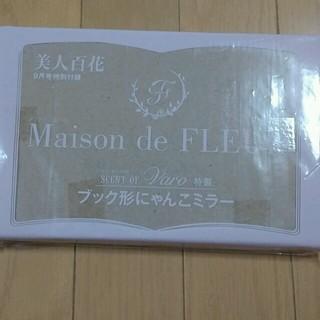 メゾンドフルール(Maison de FLEUR)の美人百科付録(その他)