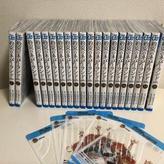 シュウエイシャ(集英社)の約束のネバーランド 全巻セット +おまけ(全巻セット)