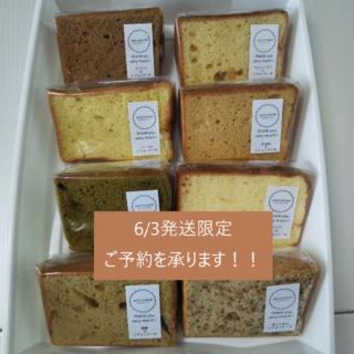 終了いたしました!!「【6/3(木)発送分限定】 cutシフォンケーキ(菓子/デザート)